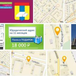 Купить юридический адрес в Домодедово
