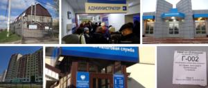 юридический-адрес-в-домодедово